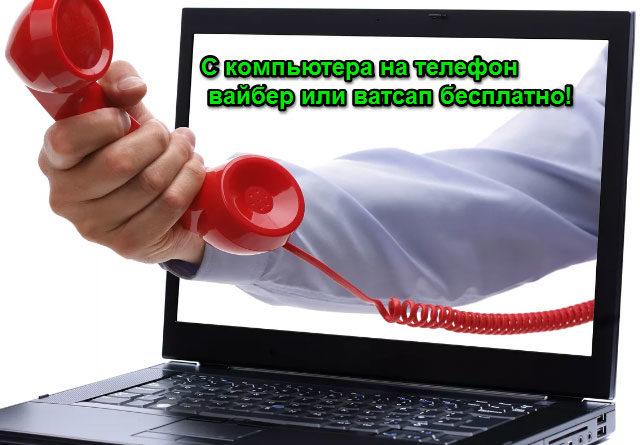 pozvonit_na_telefon_vatsap_vajber