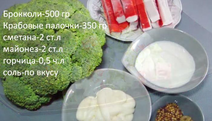 salat-ingredients