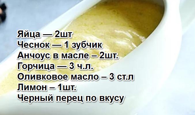 sous_dlya_cezarya